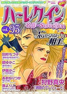 ハーレクイン 名作セレクション vol.95 ハーレクイン 名作セレクション (ハーレクインコミックス)