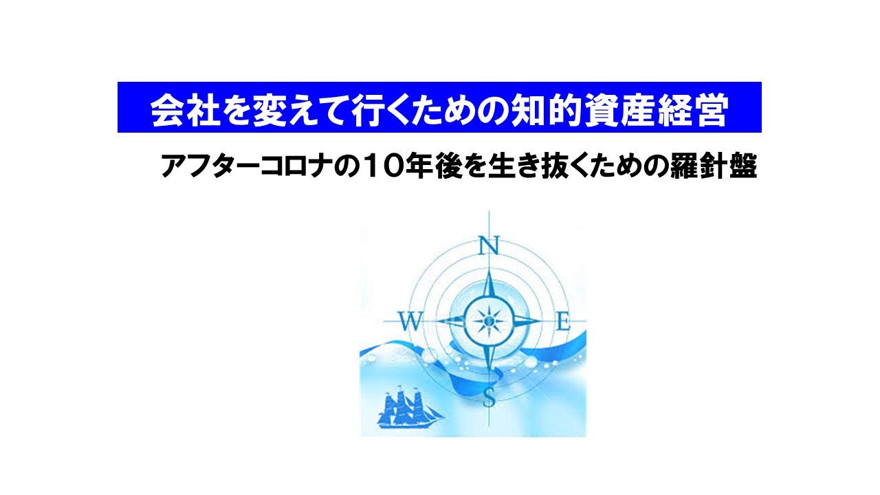 INTELLECTUAL ASSET MANAGEMENT TO CHANGE YOUR COMPANY: THE COMPASS TO SURVIVE 10 YEARS AFTER COVID 19 (Japanese Edition)