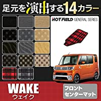 Hotfield ダイハツ ウェイク WAKE LA700S LA710S フロントセンターマット WAVEブラック モデル:レジャーエディション以外