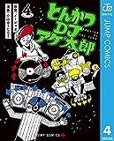 とんかつDJアゲ太郎 4 (ジャンプコミックスDIGITAL)