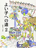 よい子への道 2 (福音館の単行本)