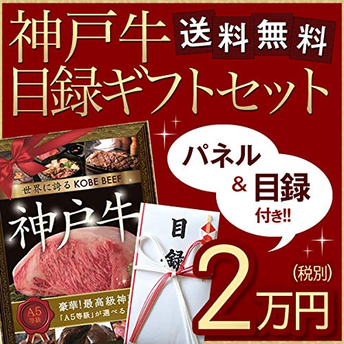 A5等級神戸牛選べる目録ギフトセット 2万円 【特大パネル・のし袋付】 (神戸ビーフ・神戸肉) (1セット)