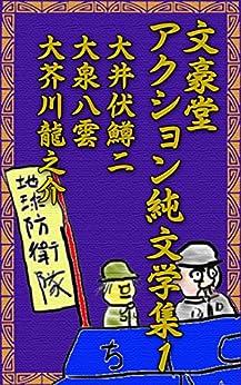 [中川善史, 金井哲夫]の文豪堂アクション純文学集1