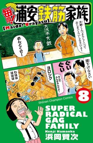 毎度!浦安鉄筋家族 8 (少年チャンピオン・コミックス) - 浜岡賢次