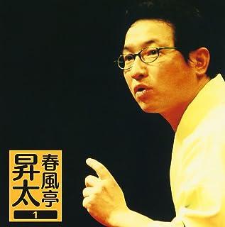 春風亭昇太1「権助魚」「御神酒徳利」-「朝日名人会」ライヴシリーズ29...