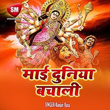 Mai Duniya Bachali (Durga Bhajan)