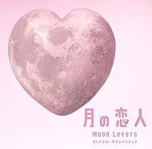 moon lover ost