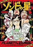 ゾンビの星 (ヤングチャンピオン・コミックス)