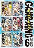 ギャングキング 超合本版(6) (イブニングコミックス)