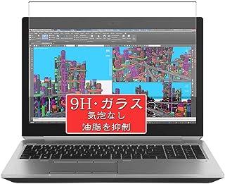 Sukix ガラスフィルム 、 HP ZBook 17 G5 / 17 G6 17.3インチ 向けの 有効表示エリアだけに対応 強化ガラス 保護フィルム ガラス フィルム 液晶保護フィルム シート シール 専用