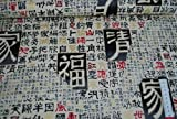 alles-meine.de GmbH 1 m * 1,10 m Stoff chinesische Schrift