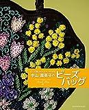 ビーズ刺しゅうとステッチで作る中山富美子のビーズバッグ (亥辰舎BOOK)