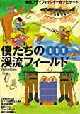 僕たちの渓流フィールド―青森・秋田・岩手