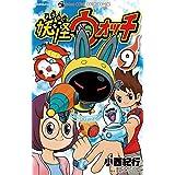 妖怪ウォッチ(9) (てんとう虫コミックス)