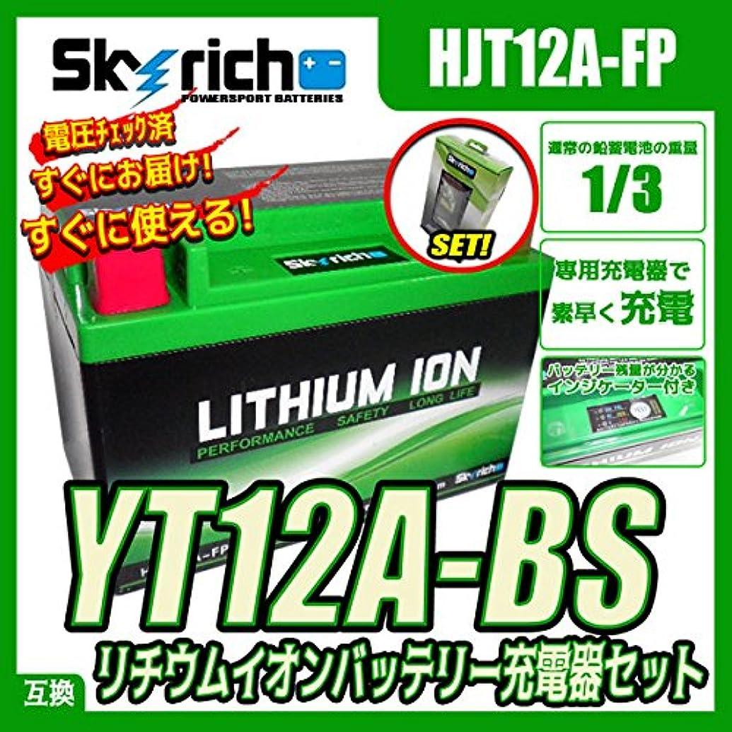 世界死ぬラフ睡眠SKYRICH リチウムイオンバッテリー (YT12A-BS 互換)& 充電器セット スカイリッチ専用充電器 + リチウムイオンバッテリー HJT12A-FP 【互換 YT12A-BS FT12A-BS GT12A-BS】 SKYRICH社製 GSX1300R ハヤブサ ( 隼 ) GW-71A バンディット1200 BC-GV79A BC-GV79A EBL-GW72A FZ6-S TDM850 YZF-R1 ZX-10R ZXT00C バイクバッテリー