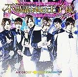 不思議な町の王子様(CD+DVD)
