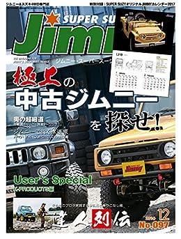 [スーパースージー編集部]のJIMNY SUPER SUZY (ジムニースーパースージー) No.097 [雑誌]