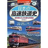 ビジュアルで紐解く 日本の高速鉄道史 名列車とたどる進化の歴史