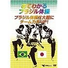 みてわかる ブラジル体操 ブラジル体操で [DVD]