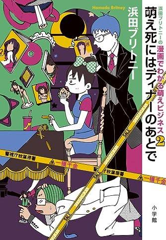 浜田ブリトニーの漫画でわかる萌えビジネス: 萌え死にはディナーのあとで (2) (サンデーGXコミックス 134)