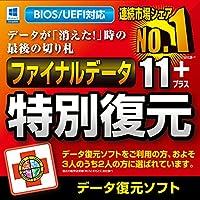 ファイナルデータ11plus(ゴミ箱の復元)