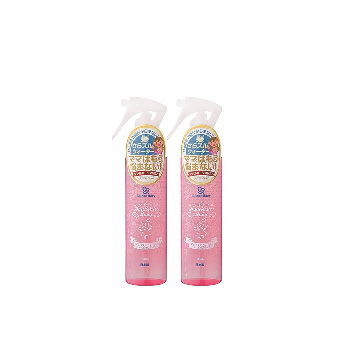 立ち寄る化学薬品アジテーションリシャンベビー 髪さらスルウォーター 幼児用 (フローラルの香り) 150mL 2本セット