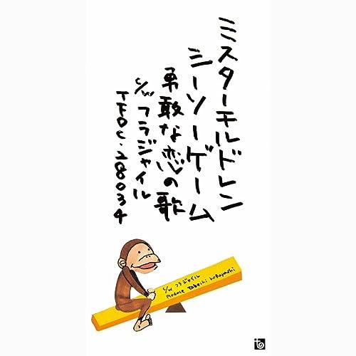 Amazon Music - Mr.Childrenのシーソーゲーム~勇敢な恋の歌 ...