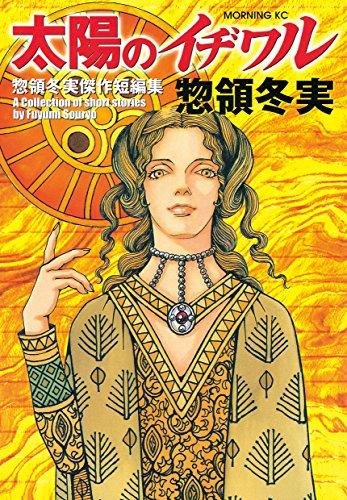 太陽のイヂワル(1) (モーニングコミックス)