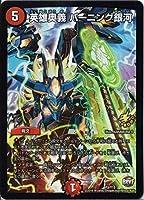 デュエルマスターズ P3-Y15 《英雄奥義 バーニング銀河》【ジャンケン優勝プロモーションカード】