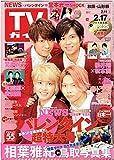 テレビ・番組ガイド雑誌, '小山慶一郎で更に検索'リストの最後