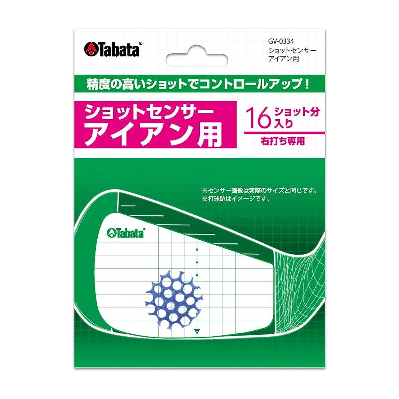 自体セール対処するTabata(タバタ) ゴルフ ショット マーカー ゴルフ練習用品 ショットセンサー