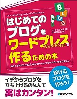 [じぇみじぇみ子, 染谷昌利]のはじめてのブログをワードプレスで作るための本