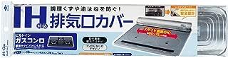 東洋アルミ IH対応排気口カバー
