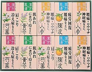 【お中元 厳選ギフト】 漢方の薬湯 薬用入浴剤ギフトセット (包装のみ)