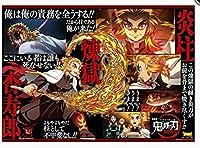 鬼滅の刃 無限列車編 煉獄杏寿郎ポスター 最強ジャンプ 2021年1月号付録
