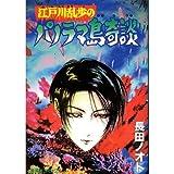 江戸川乱歩のパノラマ島奇談 (蒼馬社コミックス)