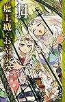魔王城でおやすみ (14) (少年サンデーコミックス)