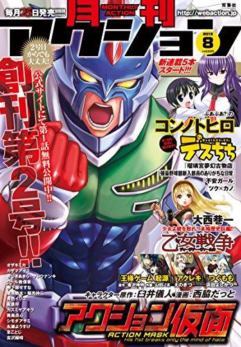 月刊アクション 2013年8月号[雑誌]の詳細を見る