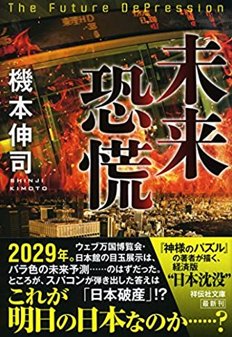 未来恐慌 (祥伝社文庫)