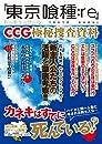 『東京喰種:re』 CCG極秘捜査資料