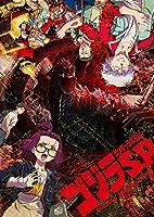 【Amazon.co.jp限定】ゴジラ S.P<シンギュラポイント> Vol.2 Blu-ray 初回生産限定版(Vol.1~3連動「Amazon.c...