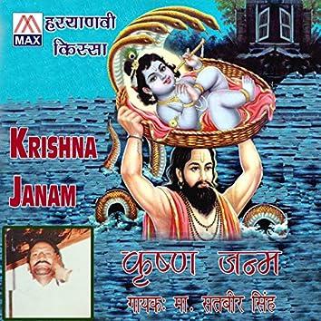 Kissa Krishan Janam
