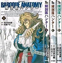 解剖医ハンター コミック 1-3巻セット (リュウコミックス)
