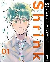 表紙: Shrink~精神科医ヨワイ~ 1 (ヤングジャンプコミックスDIGITAL) | 七海仁