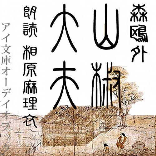 『山椒大夫』のカバーアート