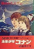 残された人びと (1974年) (ジュニア・ベスト・ノベルズ〈16〉)
