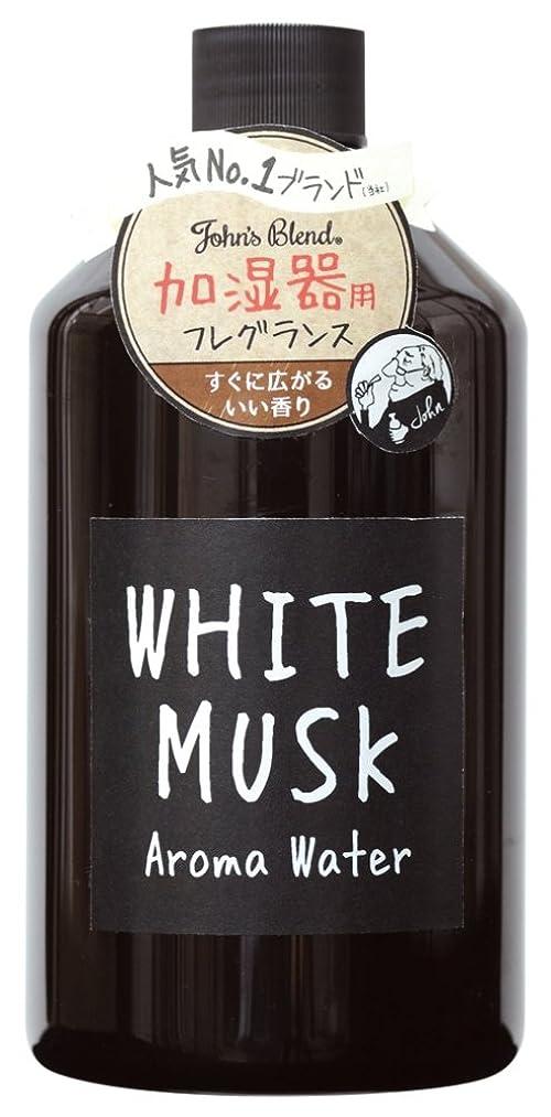 文芸非互換かごJohns Blend アロマウォーター 加湿器 用 480ml ホワイトムスク の香り OA-JON-7-1