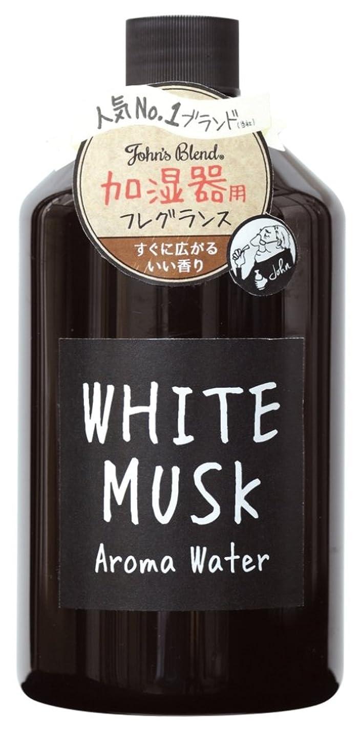 田舎者自己恥Johns Blend アロマウォーター 加湿器 用 480ml ホワイトムスク の香り OA-JON-7-1