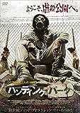 ハンティング・パーク[DVD]