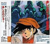 あしたのジョー 総集編 ― オリジナル・サウンドトラック